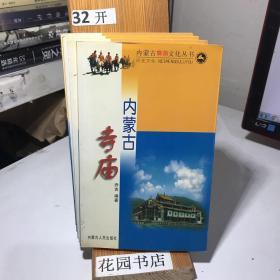 内蒙古寺庙,清真寺,古塔,蒙古族服饰文化(4本合售)