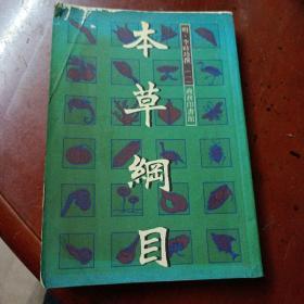 《本草纲目》(一)香港商务印书馆