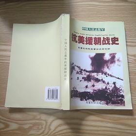 抗美援朝战争史