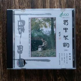蜀中琴韵(三)— 曾成伟以无名明琴演奏  (古琴。雨果原版激光唱片/CD。1996年)