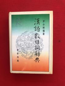 汉语数目词辞典
