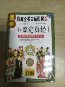 图解玉照定真经:中国命理学的开山之作