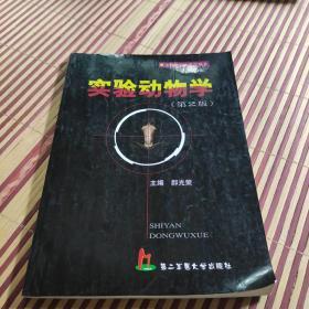 上海研究生教学用书:实验动物学(第2版)