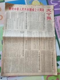 大公报1955年10月1.3日