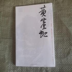 巨擘传世近现代中国画大家:黄宾虹