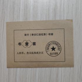 发行《李宗仁回忆录》收据-广西区政协文史资料研究委员会