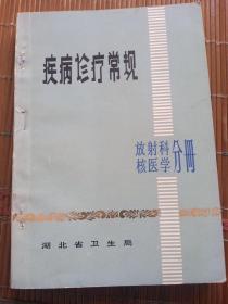 疾病诊疗常规。放射科核医学分册。湖北省卫生局。
