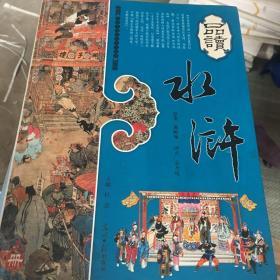 品读水浒(上):品读中国传统文化经典