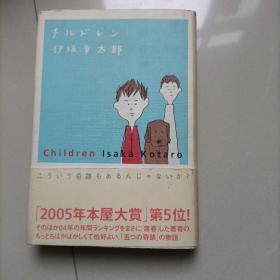 チルドレン【日文原版】