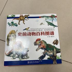 史前动物百科图谱