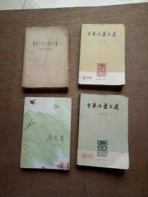 四十年儿童文学选4本合售
