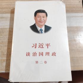 习近平谈治国理政·第二卷【书角有磨损】