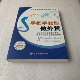 外贸业务员必备的最实用工具书:手把手教你做外贸(实务流程版)