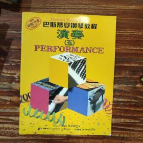 巴斯蒂安钢琴教程演奏(五)