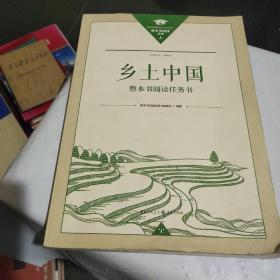 乡土中国整本书阅读任务书