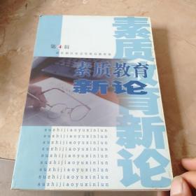 素质教育新论(第四辑)