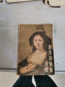 西洋肖像画百图【满30包邮】