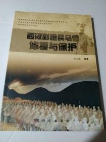 历史文化遗产保护科学研究系列丛书:西汉彩绘兵马俑修复与保护