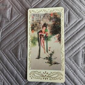 年历卡(1984年沈阳市凸版印刷厂)品佳