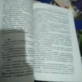 高等医药院校教材:生殖医学(复印本)