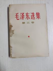 《毛泽东选集》第三卷