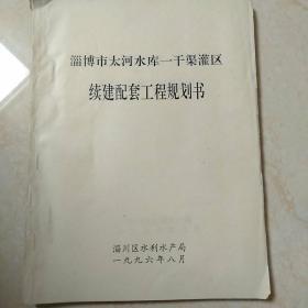 淄博市太河水库一干渠灌区续建配套工程规划书
