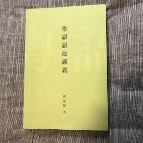 粤语语法讲义 书脊下段磨损见图 其余书品如新