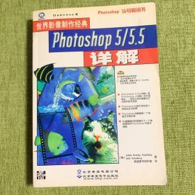 Photoshop 5/5.5详解