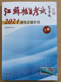 江苏省招生考试2021招生计划专刊 上册 填报志愿高考录取报考指南