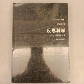 反思科学:江晓原自选集    塑封全新    2021.10.28