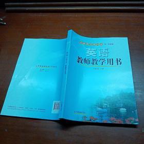 义务教育教科书(五·四学制):英语(六年级)下册·教师教学用书(2019年2版2020年第8次印刷)