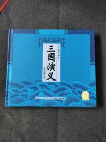 中国古典四大名著系列:三国演义(儿童彩绘版)含光盘