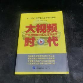 大视频时代:中国视频媒体生态考察报告(2014-2015)