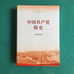中国共产党简史(塑封全新)