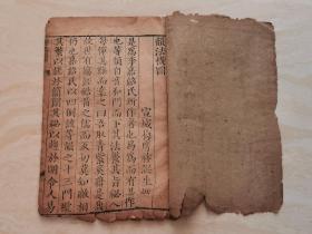 明代木刻线装大开本 教育教材(韻法横图)全一册 品相如图