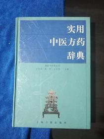 实用中医方药辞典(精)