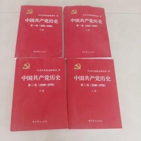 中国共产党历史第一卷   上下(1921-1949(第二卷)上下(1949-1978)