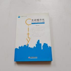 中国城市化书系·主动城市化:以北京郑各庄为例
