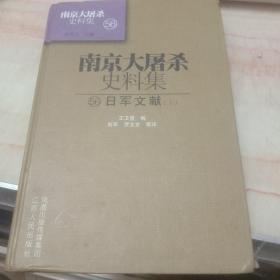《南京大屠杀史料集》56(日军文献上 )