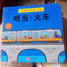邦臣小红花·忙碌的交通工具. 哐当!火车