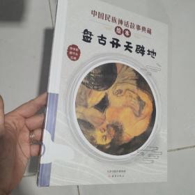 盘古开天辟地/中国民族神话故事典藏绘本