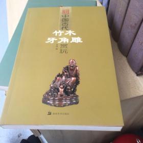 中国古代竹木牙角雕赏玩