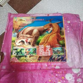 恐龙历险故事 : 翼龙旅行记,鹦鹉龙历险记,雷龙流浪记,恐龙祖先奇遇记,可怕的霸王龙(5本合售)