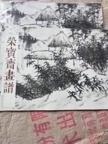 荣宝斋画谱儿,古代部分