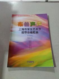 布谷声声:上海市学生艺术节推荐合唱歌曲(简谱版