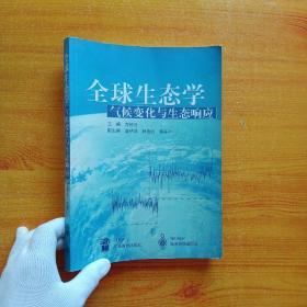 全球生态学气候变化与生态响应【扉页有字迹  内页干净】