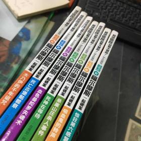 超级侦探益智大冒险:死神在等待、等(7册不重复合售)