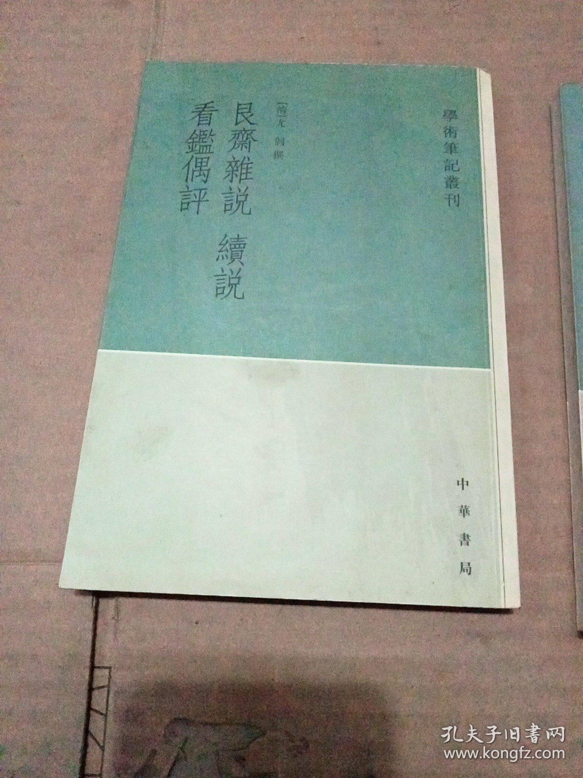 (学术笔记丛刊)艮斋杂说 续说 看鉴偶评