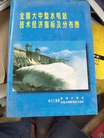 全国大中型水电站技术经济指标及分布图