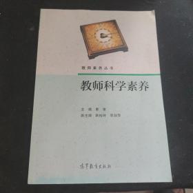 教师素养丛书:教师科学素养